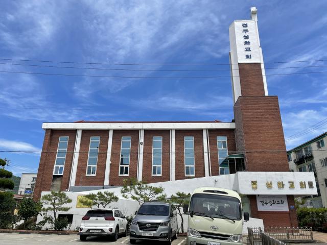 경주성화교회